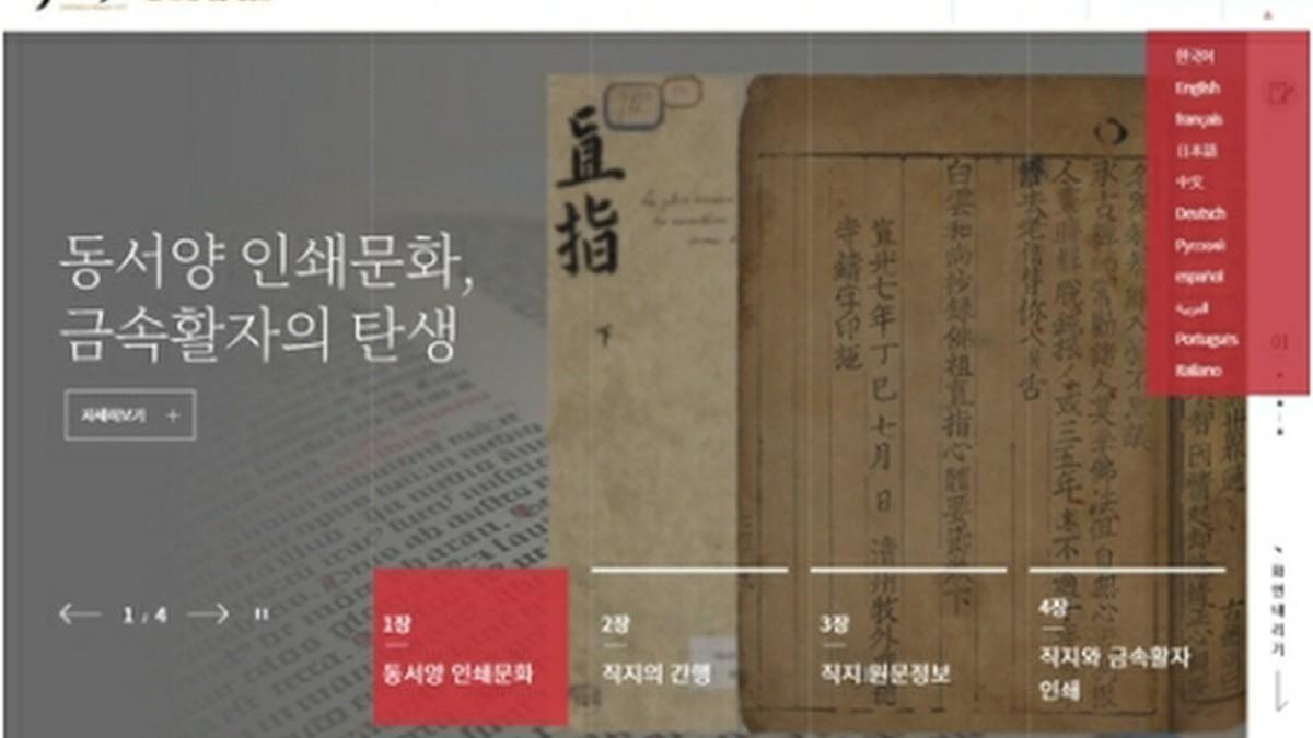 世界記憶遺産「直指」 グローバルサイト開設=韓国