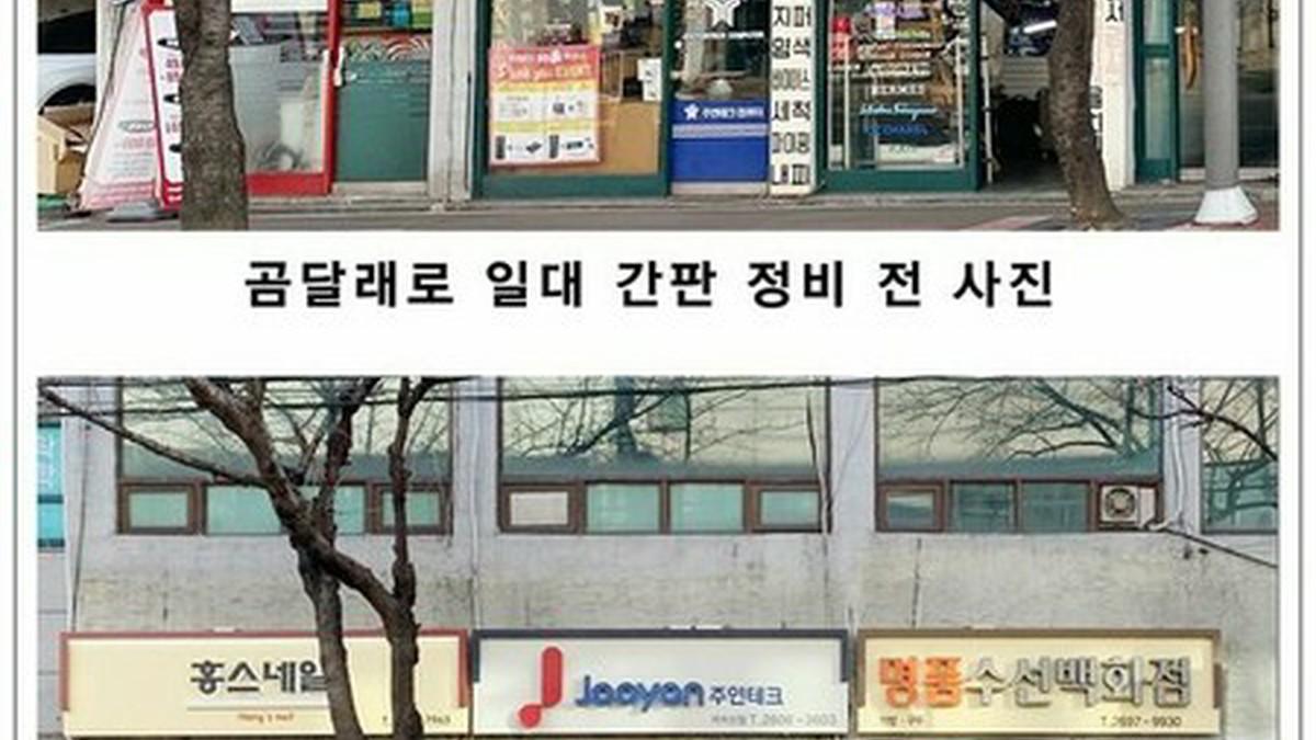 韓国ソウル700店舗がLED看板に「衣替え」…エネルギー節約効果