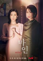 韓国ドラマ Mine