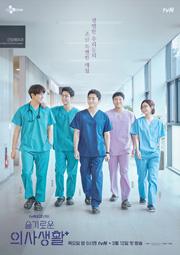 韓国ドラマ 賢い医師生活
