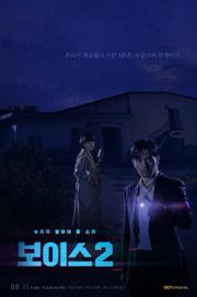 韓国ドラマ ボイス2