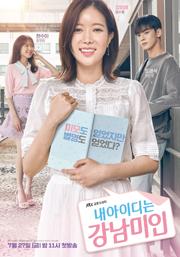 韓国ドラマ 私のIDはカンナム美人