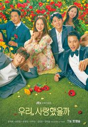 韓国ドラマ 私たち、愛したでしょうか