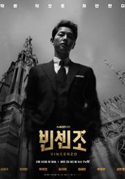韓国ドラマ ヴィンチェンツォ