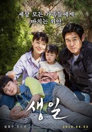 韓国映画 君の誕生日