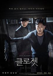 韓国映画 クローゼット