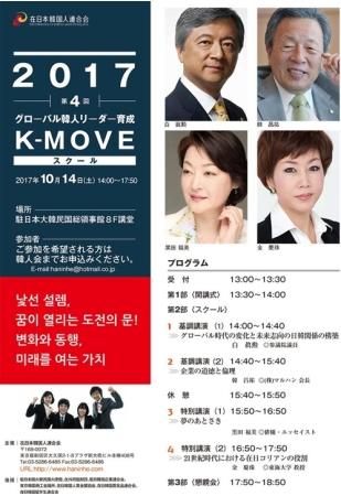 在日コリアンの海外起業・就職支援セミナー 14日東京で開催