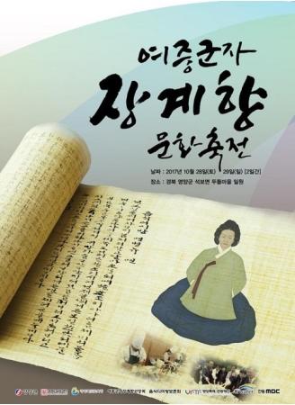 日本の料理研究家ら 韓国で伝統飲食体験アカデミー参加へ