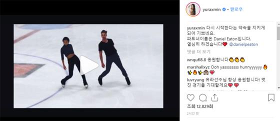 フィギュア>ミン・ユラ、新パートナーのダニエル・イートン公開「約束 ...