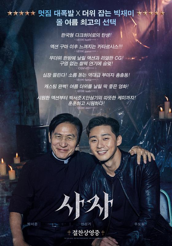 映画「使者」、パク・ソジュンとアン・ソンギのスペシャルポスターを ...
