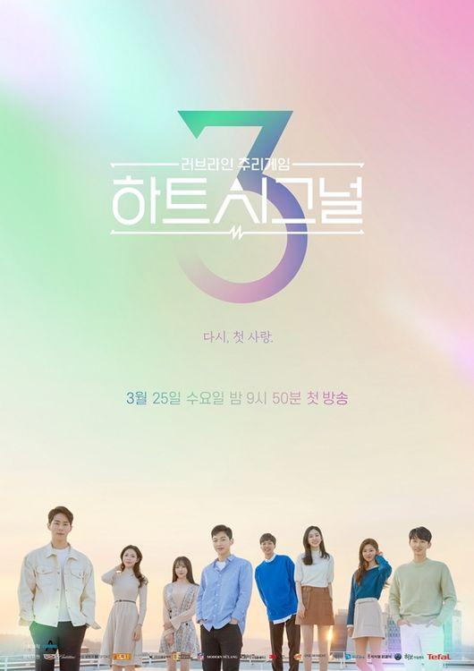 ハートシグナル3 韓国放送