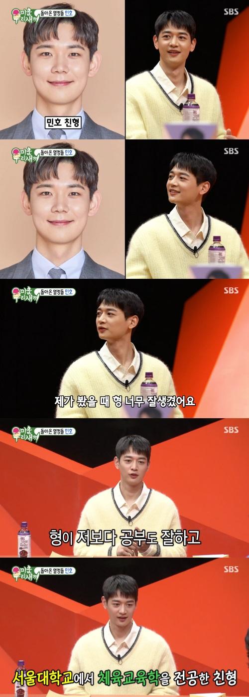 """ミンホ(SHINee)、ソウル大学出身の実兄を初公開…""""イケメンすぎる兄が羨ましくて憎い"""""""