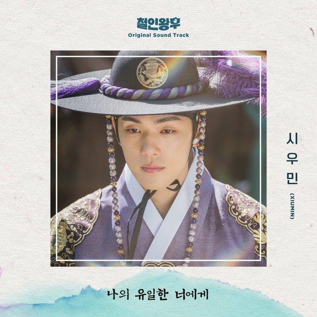 「EXO」XIUMIN、きょう(31日)ドラマ「哲仁王后」OSTリリース…除隊後初の音源