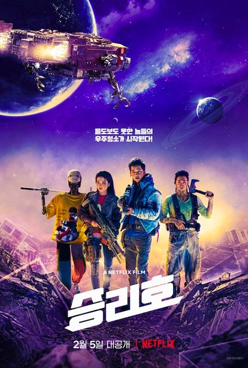 """映画「スペース・スウィーパーズ」、韓国初の宇宙SFは成功=""""面白さは…?"""""""