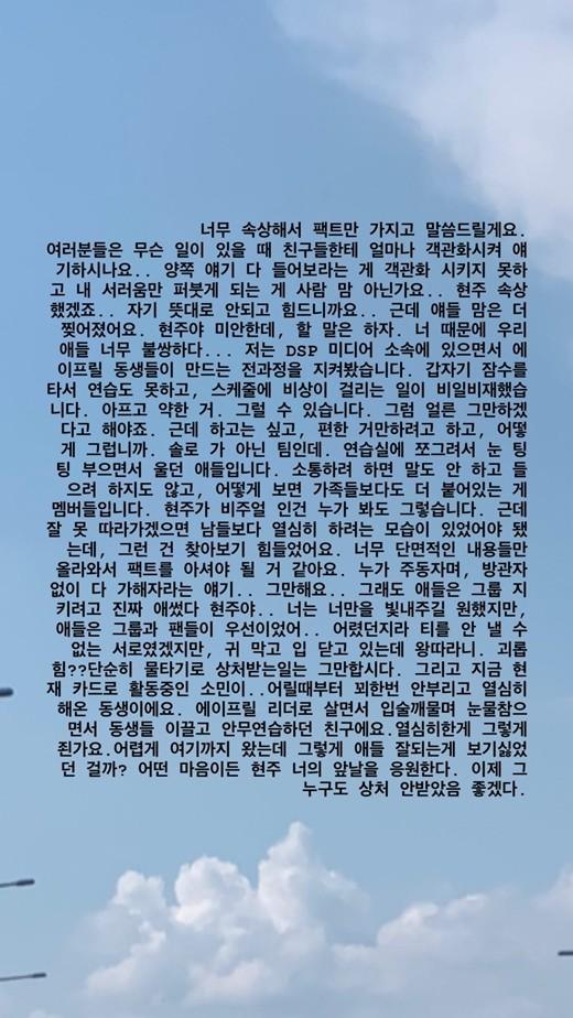 """ユンヨン(元A-JAX)、""""APRILメンバー間いじめ暴露""""にもの申す 「ヒョンジュ、言いたいことは言おう」"""