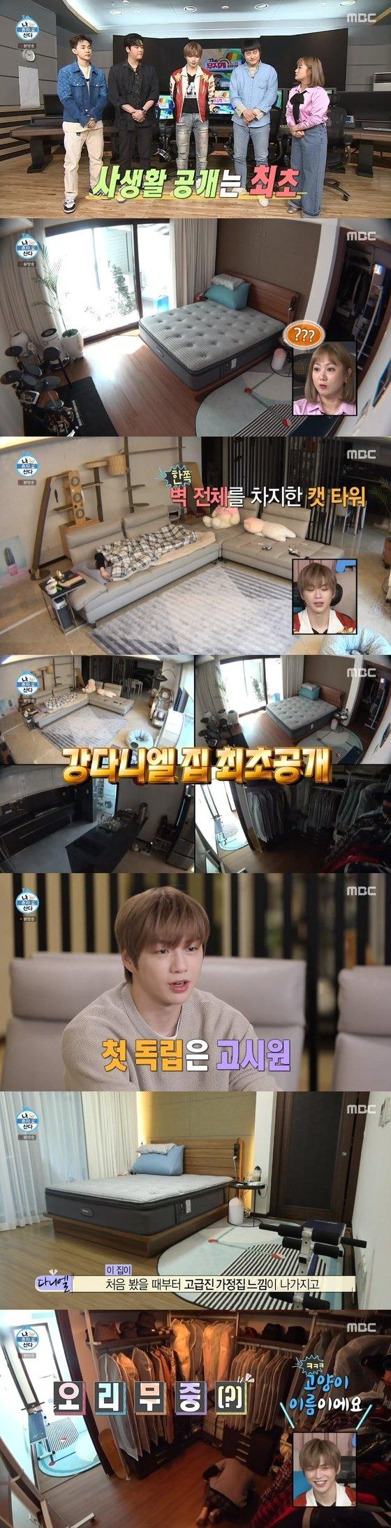 """歌手カン・ダニエル、一人暮らしの家を初公開…""""高級家庭のような感じ"""""""