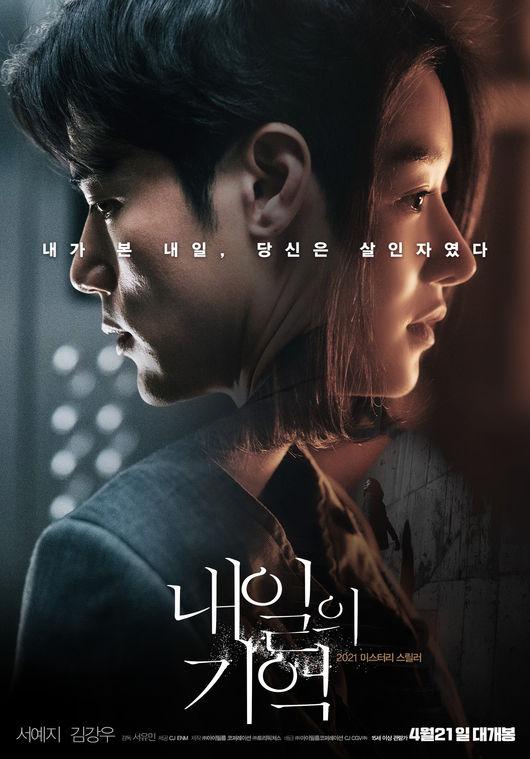 「疑惑の女優」ソ・イェジ主演の映画「明日の記憶」、観客数3日連続で1位