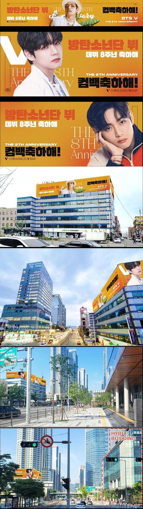 「BTS(防弾少年団)」Vへのカムバック&デビュー8周年記念サポートが話題…巨大広告を事務所前に設置
