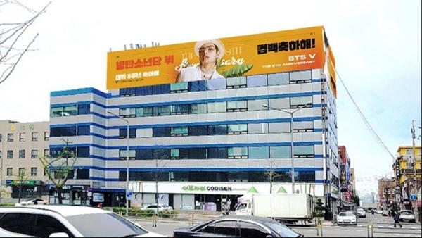 「BTS(防弾少年団)」Vの中国ファンが韓国事務所前のビルに出した屋外広告、ソウル市から行政処分に