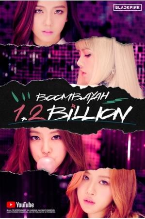[韓流]BLACKPINKのMV 再生12億回超が3作に