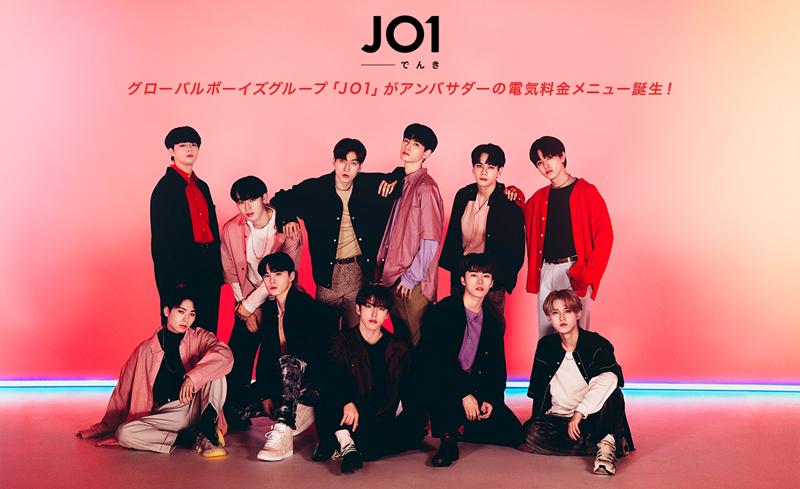 JO1、大阪ガス×CDエナジー新電気料金メニュー「JO1でんき」誕生!(画像提供:wowkorea)